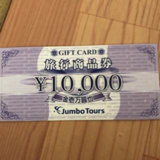 ジャンボツアーズの旅行券商品券
