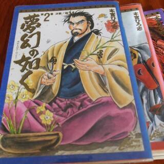 ⭐️最終お値下げしました❗️漫画本 夢幻の如く 本宮ひろ志 2〜12巻
