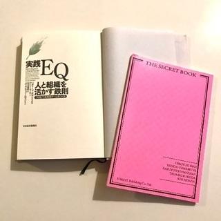 お取引中「実践EQ 人と組織を活かす鉄則 」ほか1冊