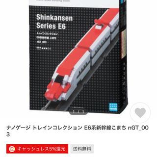 ナノブロック E6新幹線 未使用品