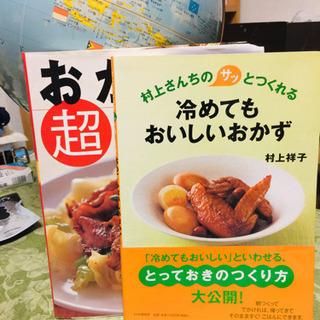 商談中*料理本☆おかず超決定版&冷めてもおいしいおかず