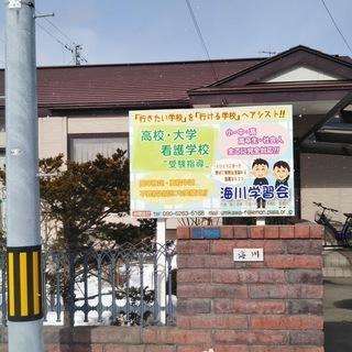2020年10月新設 高校通信制・定時制課程コース 生徒募集中!!!