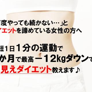 え?1分の運動で-12kg!?「ダイエット女子」必見の秘訣を公開!