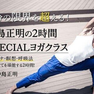 【6/28】【オンライン】自分の限界を突破する!中島正明2時間の...