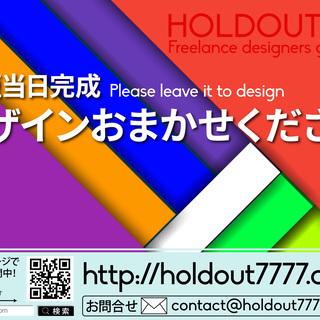 チラシ・名刺・封筒・パンフレットなど安価でデザインいたします!
