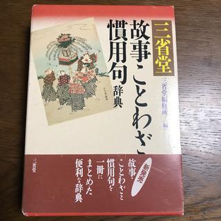 「三省堂故事ことわざ・慣用句辞典」