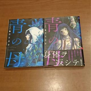 【マンガ・値下げ】青の母(1、2巻)