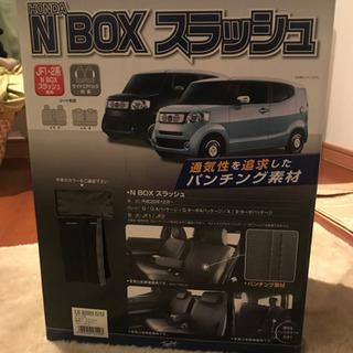 N BOX/シートカバー(未使用品) 値下げします