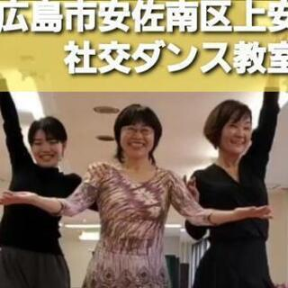 社交ダンス教室「デザインダンススタジオBHM」身体に良い『…