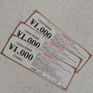 わんちゃんと旅行 3000円分宿泊割引券