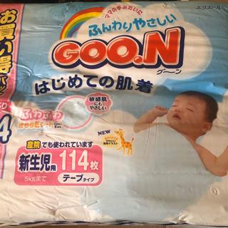 新生児用オムツ