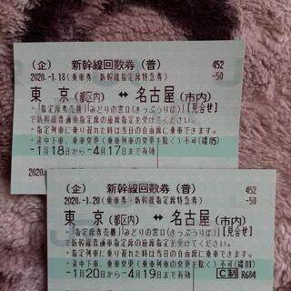 新幹線乗車券 指定席特急券 名古屋⇔東京 2枚