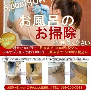浴室(お風呂)クリーニング★公式LINE登録で6,000円OFF♪★
