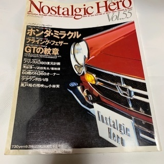 ノスタルジックヒーローVol.55 ホンダ・ミラクル/GTの紋章