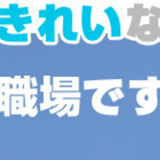 ★ ★ らくらく 超  カンタン  軽作業  多数!  ★ ★