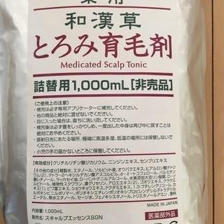 とろみ育毛剤 和漢草 詰替用(3分の1使用済)