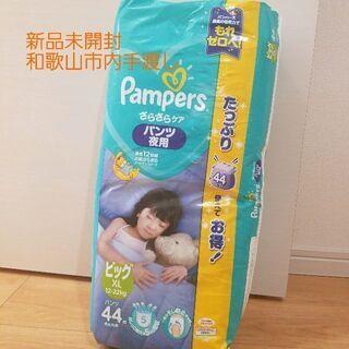 パンパース ビッグ 夜用  + パンパース ビッグ XL