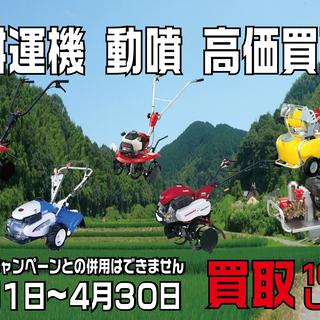【3月4月の期間限定・高価買取】 耕運機・動噴の高価買取な…