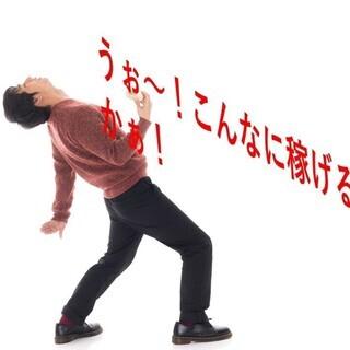※※ 月給300,000円~330,000円  秋田県由利本荘市...