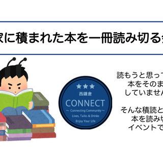=どなたでも参加自由= オンライン積読(つんどく)の会!