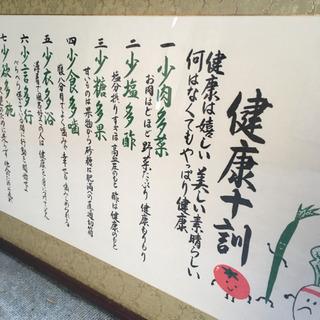 書画 『健康十訓』紙本 絵画 額装