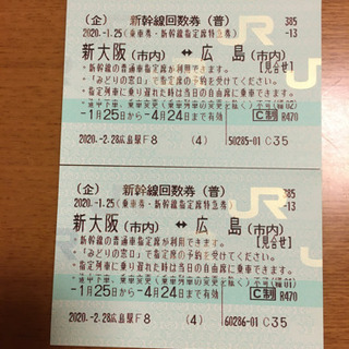 本日お昼まで‼️広島⇄新大阪 新幹線往復 回数券 4/24まで可能