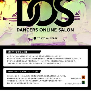 DANCERSオンラインサロン