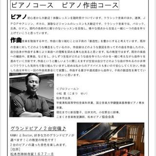 小松星作曲・ピアノ教室