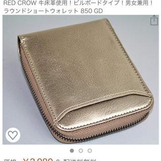 新品未使用財布