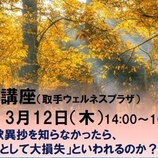 文化講座~なぜ「歎異抄を知らなかったら、日本人として大損失」とい...