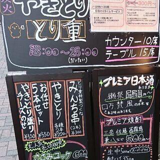 阪急園田駅前、土曜日バイト(焼鳥屋)