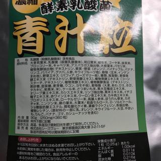 酵素乳酸菌 青汁粒(6ヶ月、360粒いり) 定価12800円