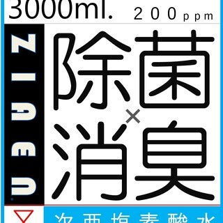 空間除菌・手指除菌 次亜塩素酸水 ziaenジアエン 3000m...