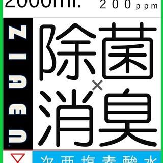 空間除菌・手指除菌 次亜塩素酸水 ziaenジアエン 2000m...