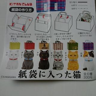 ガチャ「紙袋に入った猫」クロ