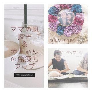 【東久留米市】3月10日ベビーマッサージ&お写真いりのお花飾りつくり