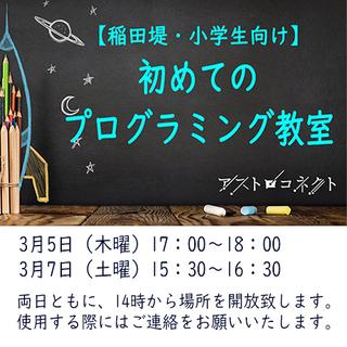 【稲田堤】自習スペースとして14時から場所を開放いたします…