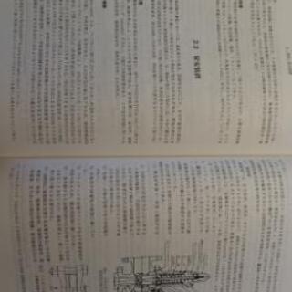 高圧ガス製造保安責任者 甲種 法規集 保安技術テキスト - 京都市