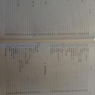 高圧ガス製造保安責任者 甲種 法規集 保安技術テキスト - 本/CD/DVD