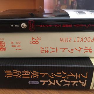 法律、英和辞典、TOEICの単語集
