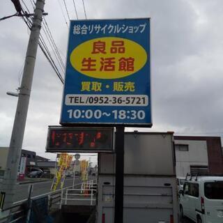 佐賀総合リサイクルショップ良品生活館‼️
