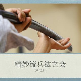 武術指南 in 中野