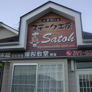 仙台市で燻製教室開催しています
