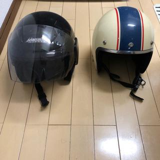 バイクのヘルメット 2個セット 単品でも可