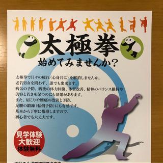 太極拳で健康なからだづくりをしましょう!