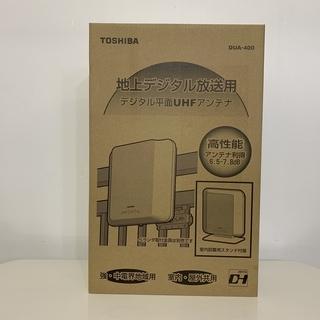 【未使用品】TOSHIBA/東芝 デジタル平面UHFアンテナ D...