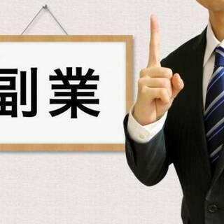 6月13日【大分】【初心者限定】物販ビジネス入門教室