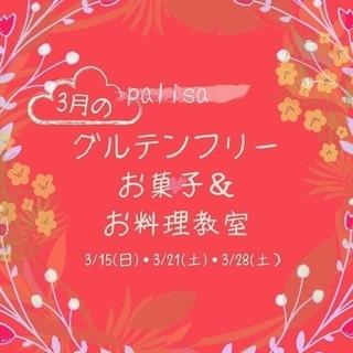 【3/15、21、28、3日間限定 ・グルテンフリー、白砂糖、バ...