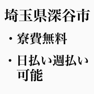 【No132】埼玉県深谷市 自動車部品の加工 【n】