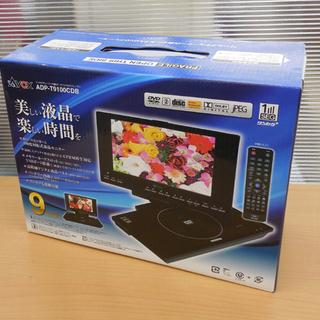 ▶新品 DVDプレーヤー 9型 ワンセグチューナー 内蔵ポータブ...